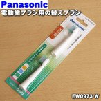 【即納!】 EW0973-W ナショナル パナソニック 電動歯ブラシ 用の ブラシ 2本入 ★ National Panasonic【60】