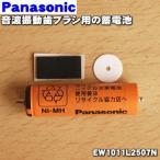 ナショナルパナソニック 音波振動ハブラシ EW1011 EW1012 EW1013 EW1032 EW1921 用 蓄電池 NationalPanasonic EW1011L2507N
