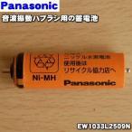 ナショナル パナソニック 音波振動ハブラシ EW1038 EW1037 EW1036 EW1035 EW1033 EW1034 用 蓄電池 NationalPanasonic EW1033L2509N
