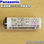【即納!】 EW1044L2507N ナショナル パナソニック 音波振動ハブラシ 用の 蓄電池 ★ National Panasonic【60】