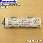 【即納!】 EWDE54L2507 ナショナル パナソニック 音波振動ハブラシ 用の 蓄電池 ★ National Panasonic【60】