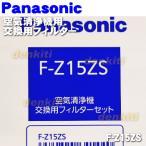 パナソニック空気清浄機F-P155DV7、F-P15DZ、F-PDA15他用の交換用フィルターセット(集じんフィルター+脱臭フィルター)★各1枚ずつ【PanasonicF-Z15ZS】