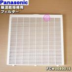 FCW0080016 ナショナル パナソニック 除湿乾燥機 用の フィルター ★ National Panasonic ※パールホワイト(W)色用です。