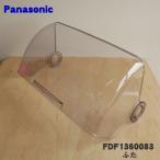 FDF1360083 ナショナル パナソニック 食器乾燥器 用の 前ふた フタA ★ National Panasonic 【100】