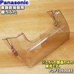 FDF1360085 ナショナル パナソニック 食器乾燥器 用の ふたうしろ フタC ★ National Panasonic 【100】
