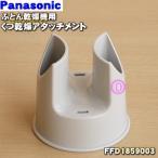 ナショナル パナソニック ふとん乾燥機 FD-F06A3 FD-F06A4 FD-F06A5 FD-F06A6 FD-F06J6 他用の くつ乾燥アタッチメント National Panasonic FFD1859003