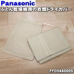 ナショナル パナソニック ふとん乾燥機 FD-F06J6 FD-F06J5 用の 衣類ドライカバー National Panasonic FFD5880005