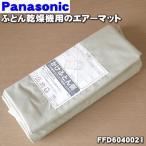 ナショナル パナソニック ふとん乾燥機 FD-F06A5 FD-F06A6 FD-F06J6 FD-F06J5 用の エアーマット National Panasonic FFD6040021