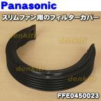 ナショナル パナソニック スリムファン 扇風機 F-S1XJ 用 フィルターカバー National Panasonic FFE0450023
