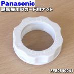 ナショナル パナソニック 扇風機 F-CJ327 F-CK327 用 ガード止めナット National Panasonic FFE0540041