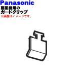 ナショナル パナソニック 扇風機 F-CH327 F-CJ327 F-CJ328 F-CJ329 用 ガードクリップ National Panasonic FFE0910056