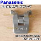 ナショナル パナソニック 扇風機 F-C302Y F-C303P F-C303R F-C303S 他用 ガードクリップ National Panasonic FFE091A035 / FFE091H035