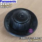 ナショナル パナソニック 扇風機 F-C301E F-C301G F-C301J F-C301K F-C301LM 他用 スピンナー National Panasonic FFE1500038 / FFE150B032