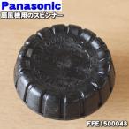 ナショナル パナソニック 扇風機 F-K351P F-K351T F-K351W 用 スピンナー National Panasonic FFE1500048