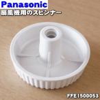 ナショナル パナソニック 扇風機 F-LA401 F-40L2W 用 スピンナー National Panasonic FFE1500053