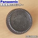 ナショナル パナソニック 扇風機 F-KD401 F-KD401P F-L401J F-K401P F-K401W 他用 スピンナー National Panasonic FFE1500062