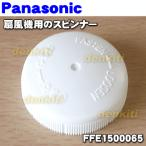 ナショナル パナソニック 扇風機 F-CM324 F-CM325 F-CM338 F-CM339 F-CH322 F-CH324 他用 スピンナー National Panasonic FFE1500065