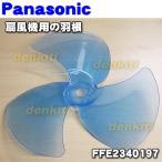 ナショナル パナソニック 扇風機 F-L401J 用 羽根 National Panasonic FFE2340197