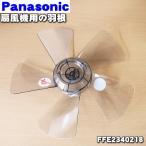 ナショナル パナソニック 扇風機 F-C302Y F-C314W-S F-CH328-S F-CD324P F-C312W-C 他用 羽根 National Panasonic FFE2340218 ※色はブラック用です。