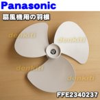 欠品中 ナショナル パナソニック 扇風機 F-LA401 用 羽根 National Panasonic FFE2340237