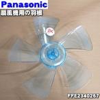 ナショナル パナソニック 扇風機 F-CH322 他用 羽根 National Panasonic FFE2340267