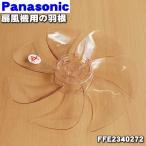 ナショナル パナソニック 扇風機 F-CM338 F-CM339 用 羽根 National Panasonic FFE2340272