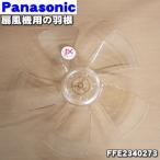 ナショナル パナソニック 扇風機 F-CM324 F-CM325 用 羽根 National Panasonic FFE2340273