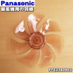ナショナル パナソニック 扇風機 F-CL339 用 羽根 National Panasonic FFE2340903