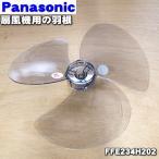 ナショナル パナソニック 扇風機 F-A401P-H F-KD401 F-KD401P F-K401P F-K401W 用 羽根 National Panasonic FFE234H202
