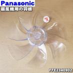 ナショナル パナソニック 扇風機 F-CK327 F-CK338 F-CK339 用 羽根 National Panasonic FFE2340902