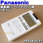 ナショナル パナソニック 扇風機 F-V111A F-V110A F-V110B F-V111B 用 リモコン NationalPanasonic FFE2810131