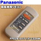 ナショナル パナソニック 扇風機 F-C324W-A 用 リモコン National Panasonic FFE2810171