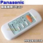 ナショナル パナソニック 扇風機 F-C324Y 用 リモコン National Panasonic FFE2810176