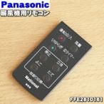 ナショナル パナソニック 扇風機 F-C306K F-C306M F-C306P F-C306R 他用  リモコン National Panasonic FFE2810181