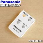ナショナル パナソニック 扇風機 F-GA303 用 リモコン National Panasonic FFE2810201