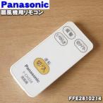 ナショナル パナソニック 扇風機 F-CH324 用 リモコン National Panasonic FFE2810214