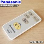 ナショナル パナソニック 扇風機 F-CH325 用 リモコン National Panasonic FFE2810215