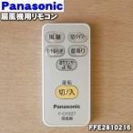 ナショナル パナソニック 扇風機 F-CH327 用 リモコン National Panasonic FFE2810216