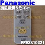 ナショナル パナソニック 扇風機 F-CH328 用 リモコン National Panasonic FFE2810221
