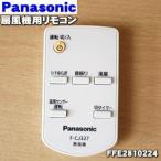 ナショナル パナソニック 扇風機 F-CJ327 用 リモコン National Panasonic FFE2810224