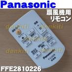 ナショナル パナソニック 扇風機 F-CJ329 用 リモコン National Panasonic FFE2810226