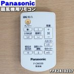 ナショナル パナソニック 扇風機 F-CM339 用 リモコン National Panasonic FFE2810237