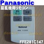 ナショナル パナソニック 扇風機 F-C303S 他用 リモコン National Panasonic FFE281C147