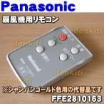 ナショナル パナソニック 扇風機 F-C307T 用 リモコン National Panasonic FFE281Y154/N154/H154/V154/T154/G154/D154