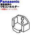 ナショナル パナソニック 扇風機 F-G303J F-G303R F-G303W 用 リモコンホルダー National Panasonic FFE2840028