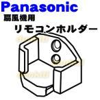 ナショナル パナソニック 扇風機 F-C308U 用 リモコンホルダー National Panasonic FFE2840034