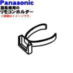 ナショナル パナソニック 扇風機 F-CH324 F-CH325 用 リモコンホルダー National Panasonic FFE2840042