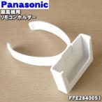ナショナル パナソニック 扇風機 F-CM324 F-CM325 F-CJ325 F-CK324 F-CK325 用 リモコンホルダー National Panasonic FFE2840051