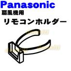ナショナル パナソニック 扇風機 F-CJ327 用 リモコンホルダー National Panasonic FFE2840054