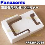 ナショナル パナソニック 扇風機 F-CJ328 F-CJ329 F-CK339 F-CL339 用 リモコンホルダー National Panasonic FFE2840055
